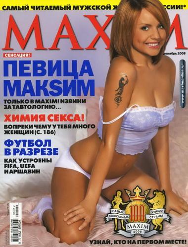 Фотосессия Максим