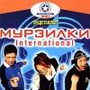 Мурзилки International пародия на Максим