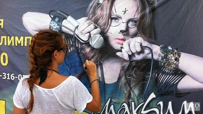 Максим застукали за актом вандализма